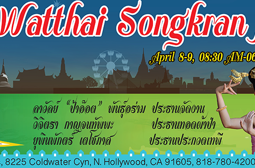2017 Thai New Year Songkran Festival